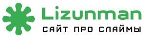 Лизунман